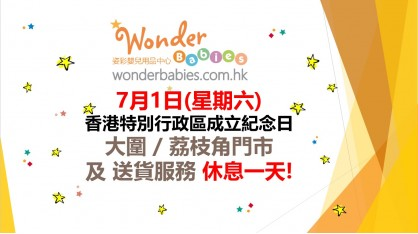 7月1日 香港特別行政區成立紀念日假期