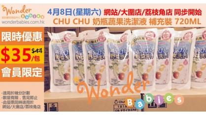 [會員限時優惠] CHU CHU奶瓶蔬果洗潔液