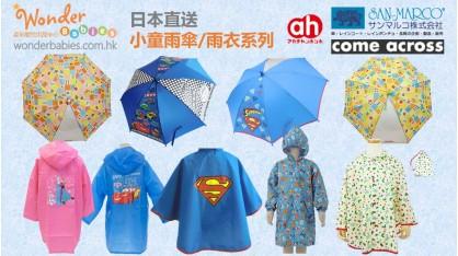 小童雨傘/雨衣系列