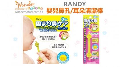 RANDY 嬰兒鼻孔/耳朵清潔棒