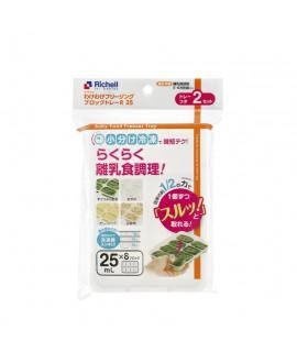RICHELL 食物冷存格 2個裝 (25ml x 8格)