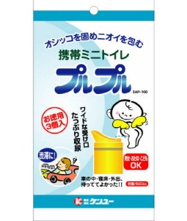 KENYUU 便攜廁所 MINI (3 SETS)