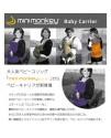 MINI MONKEY 嬰兒揹帶 四合一 (紫色) 日本特別版
