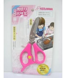 KIDS & MAMA 攜帶用剪肉較剪(粉紅色)