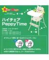 NISHIMATSUYA Peggy Time 小童餐桌椅