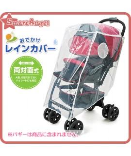 NISHIMATSUYA 嬰兒車雨擋 (雙向通用)