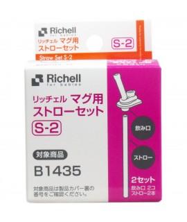 RICHELL 飲管替換裝 S-2 (2件裝)
